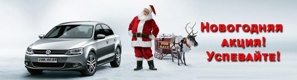 Автомобили на новогодние каникулы